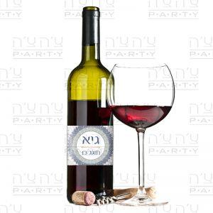 יין בר מצווה